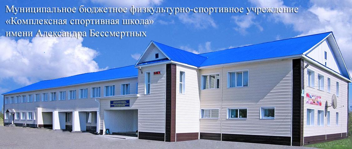 Комплексная детско-юношеская спортивная школа имени Александра Бессмертных